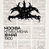 18.05, ЭХОПРОКУРЕННЫХПОДЪЕЗДОВ - Москва