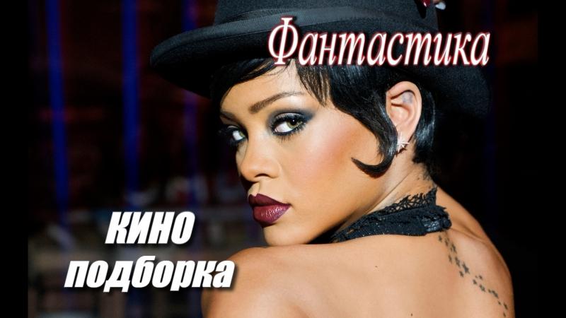 Подборка Фильмов в жанре Фантастика №1