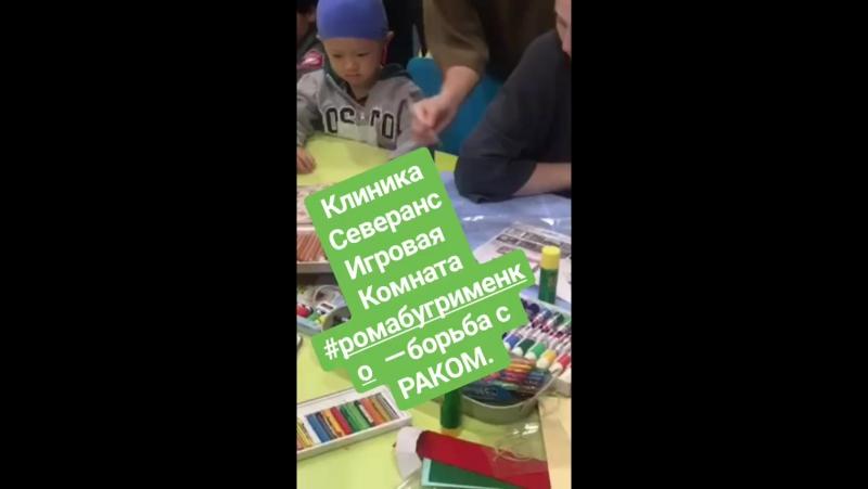 Роман Бугрименко, рабдомиосаркома, лечение в клинике Северанс