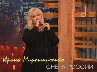Ирина МИРОШНИЧЕНКО - Снега России (2010)