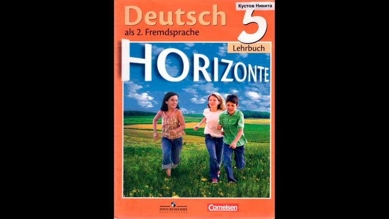 HORIZONTE 5 КЛАСС УЧЕБНИК СКАЧАТЬ БЕСПЛАТНО