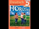 Horizonte 5 Lehrbuch — LB / Горизонты немецкий язык 5 класс Учебник