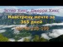 Эстер Хикс, Джерри Хикс Навстречу мечте за 365 дней. Части 170-199
