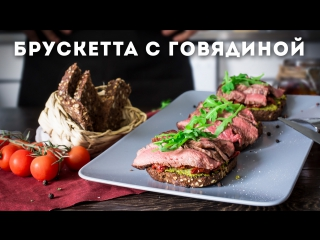Брускетта с томатами, говядиной и песто Мужская Кулинария