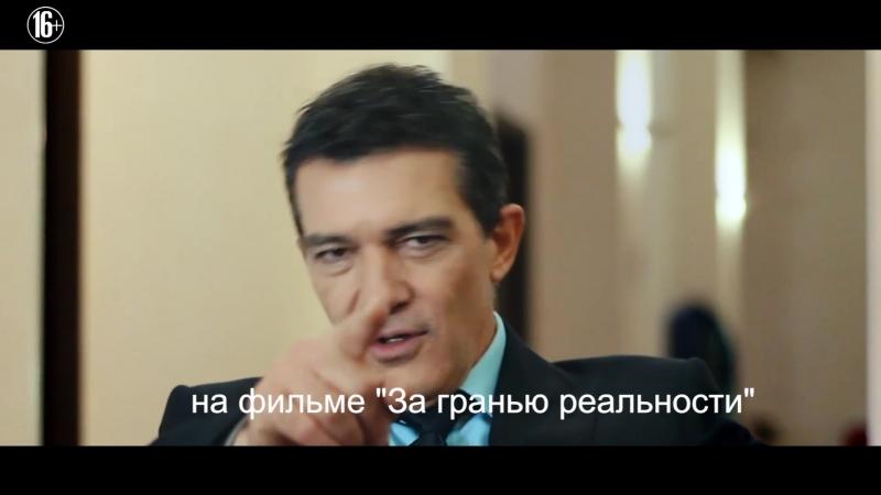 Обращение Антонио Бандераса для России