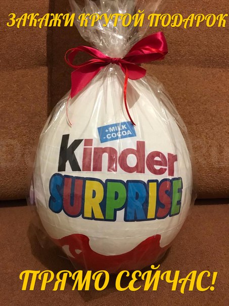 Подарок в киндер-сюрпризе 12