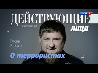 Действующие лица с Наилей Аскер-заде. Рамзан Кадыров 26.11.17