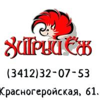 Логотип Хитрый Еж - настольные игры в Ижевске