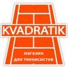 КВАДРАТИК - магазин для теннисистов