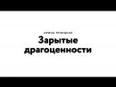 Ирина Троицкая Зарытые драгоценности Британская Высшая Школа Дизайна