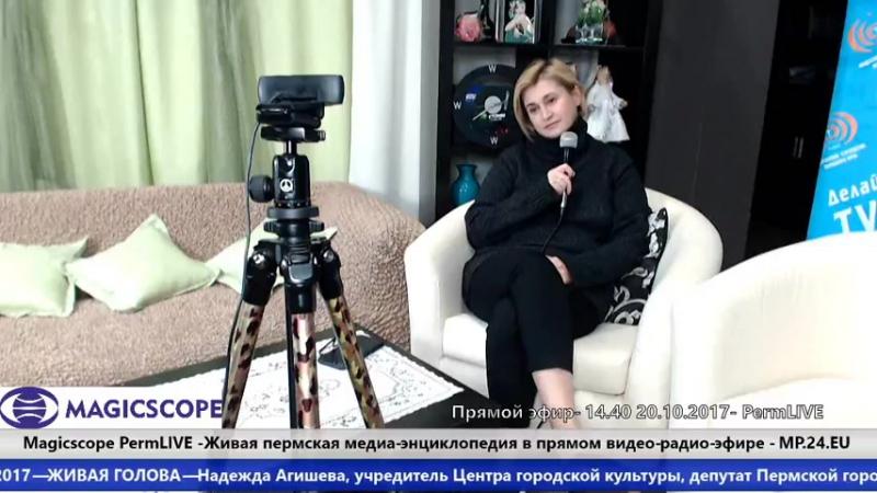 ЖИВАЯ ГОЛОВА - Надежда Агишева, учредитель Центра городской культуры, депутат Пермской гордумы