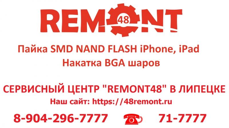 Ремонт iPhone (Айфон), iPad (Айпад) в Липецке. Накатка шариков BGA. Пайка NAND FLASH iPhone, IPad.