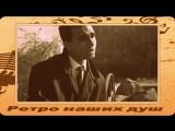 Ретро 60 е - Жан Татлян - Бумажный голубь (клип)