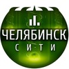 Челябинск Сити
