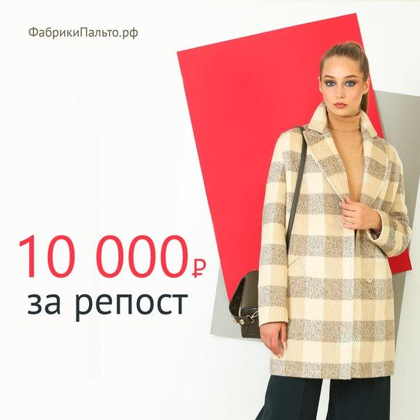 Выиграй сертификат на 10 000 рублей на покупки в интернет-магазине