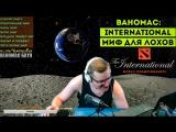 ВАНОМАС: INTERNATIONAL МИФ ДЛЯ ЛОХОВ