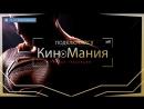 🔴Кино▶Мания HD/:Человек ИЗ стали. /Жанр:Фантастика:/(2013)