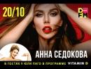LIVE! Анна Седокова в гостях у Юли Паго VITMIND DFM
