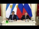 Путин и президент Аргентины подводят итоги переговоров