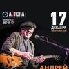 17.12- АНДРЕЙ МАКАРЕВИЧ и Yo5 в «АВРОРЕ»