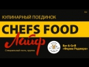 Кулинарный поединок Chefsfood 04.11.17 Ферма Роджера