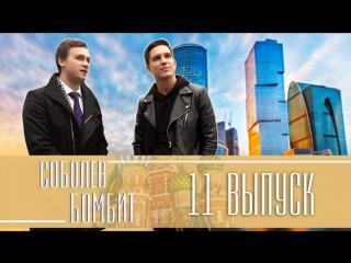 «Соболев бомбит»: Дима Масленников в гостях