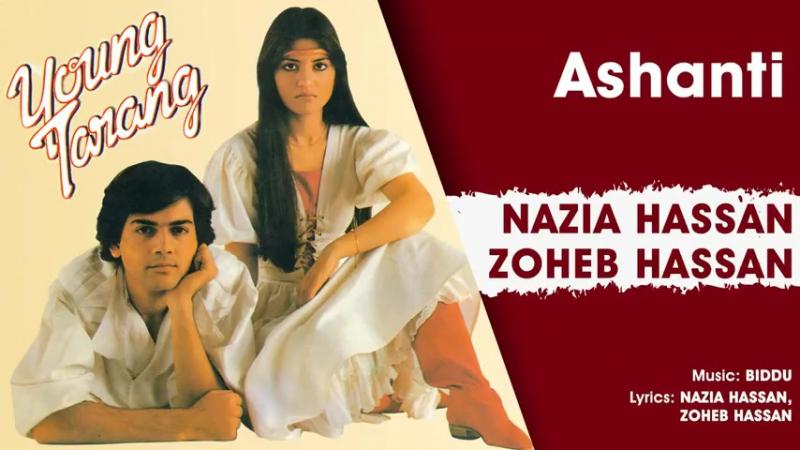 Ashanti - Young Tarang Nazia Hassan Zoheb Hassan (Official Audio)