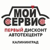 Автотехцентр «Мой сервис» | Калининград