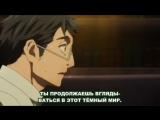 Невеста Чародея. OVA 3 (Трейлер 1). Русские Субтитры (MTNY).
