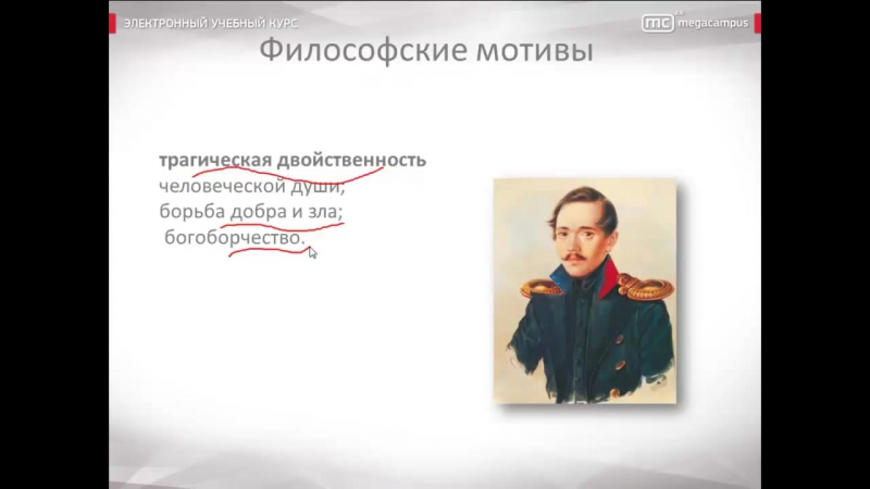 Литература. М.Ю. Лермонтов. Основные мотивы лирики (28 часть)