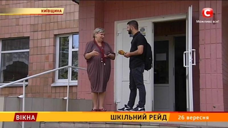 Протипожежна безпека у школах Київщини (2017)