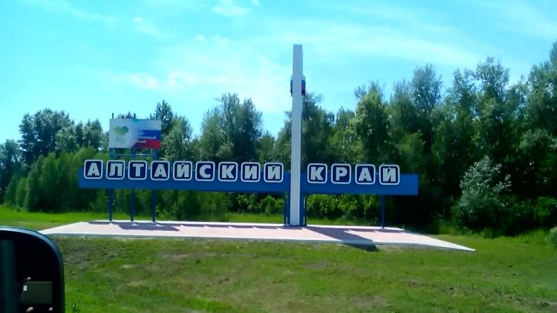 Граница Алтая и Новосибирска
