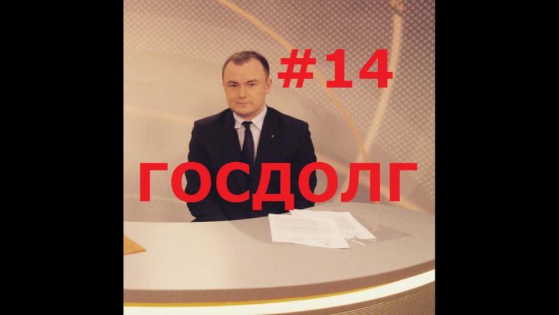 Дневник депутата 14. ГОСДОЛГ.