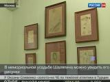 Усадьба Федора Шаляпина, рисунки певца