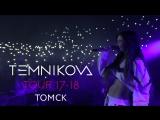 Шоу TEMNIKOVA TOUR 17/18 в Томске - Елена Темникова