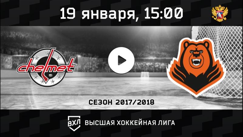 Челмет Челябинск - Молот-Прикамье Пермь