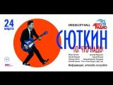 Валерий Сюткин - Crocus HALL