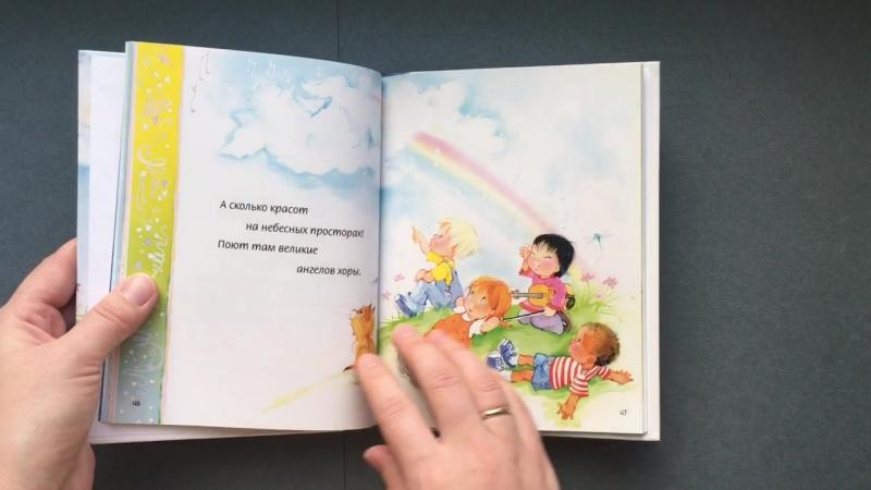Книга для детей Что такое небеса?, Кэтлин Лонг Бостром
