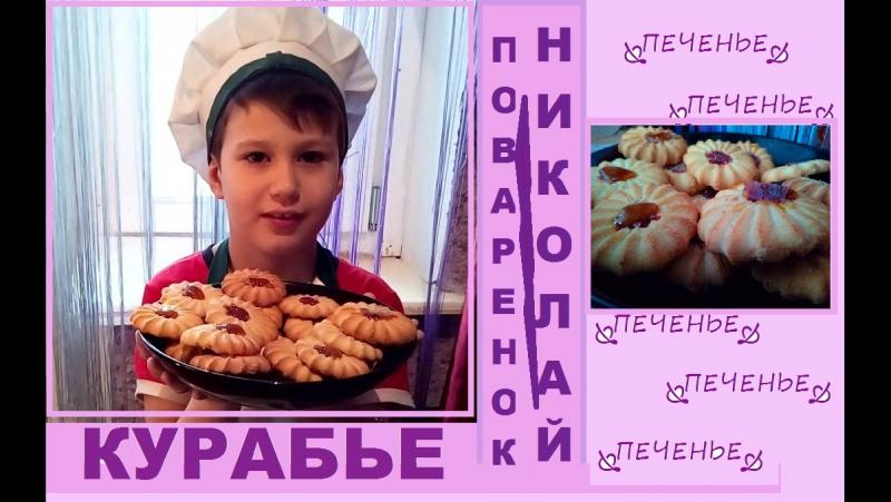 Поваренок Николай * печенье КУРАБЬЕ