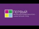 Открытие школы вожатых   СТУДиЯ ПИУ