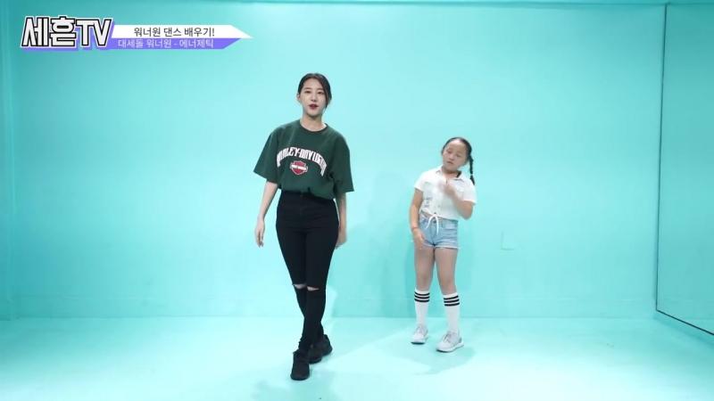 세흔 TV 4회 _ 워너원(Wannaone) - 에너제틱(Energetic)