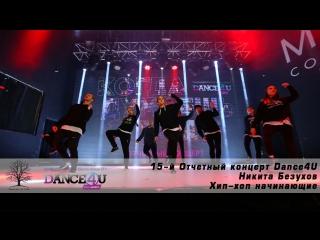 15-й Отчетный концерт Dance4U | Никита Безухов | Хип-хоп начинающие