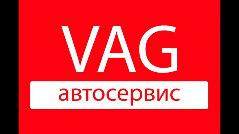 VAG автосервис