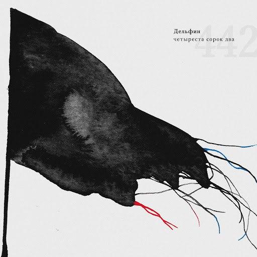 Дельфин альбом 442