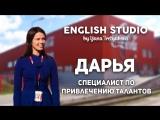 Дарья, выпускница Студии Яны Третьяковой