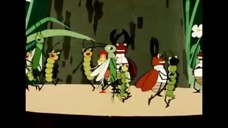 Дюймовочка, мультфильм 1964 ( Дюймовочка по мотивам сказки Г.Х.Андерсена) (1)