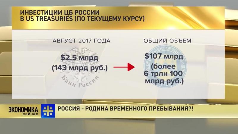 Центральный бан РФ вложил а ценные бумаги США за 2017 год- 6 трлн 100 млрд рублей, но не нашли 43 млрд для индексации