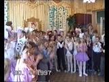 Часть 4. Выпускной в детском саду №1 Карамель (1997 г.)
