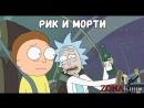 Рик и Морти, весь второй сезон в прямом эфире до утра LIVE