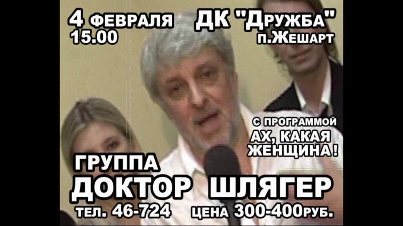 Доктор Шлягер Жешарт